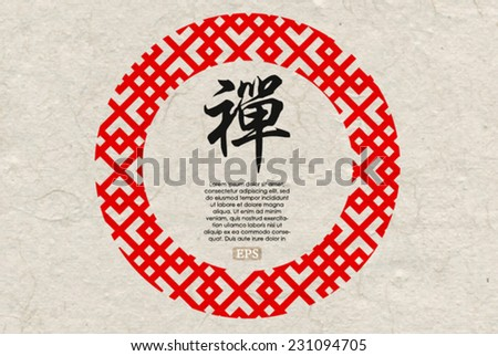 chinese pattern on simple rice