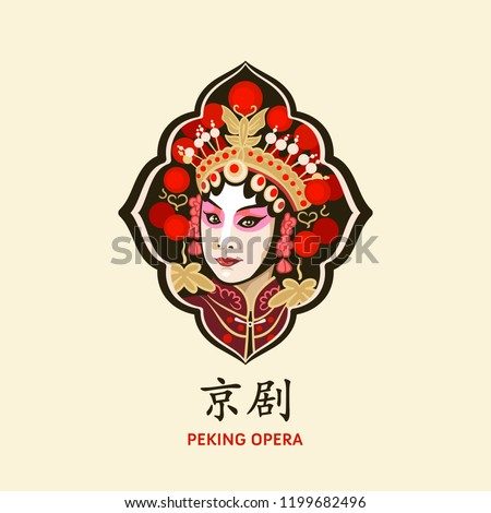 "Chinese Peking opera retro symbol with a beauty performer. The Chinese letters means ""Peking Opera""."