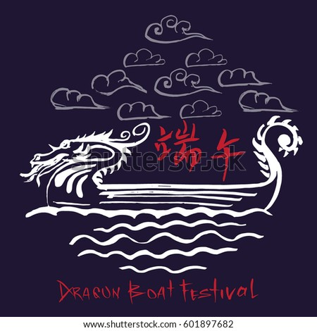 chinese rowing dragon boat