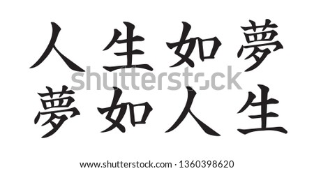 Chinese Scripts Calligraphy for Life is a Dream and Dreaming is Life
