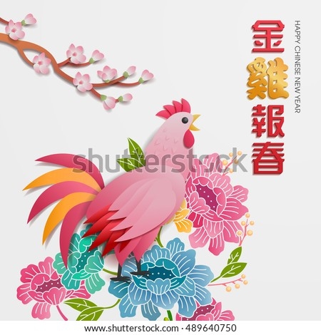 """Chinese sign of zodiac graphic design. Rooster for chinese new year project. Chinese character """"Jin ji bao chun"""" - Golden rooster greetings a happy new year."""