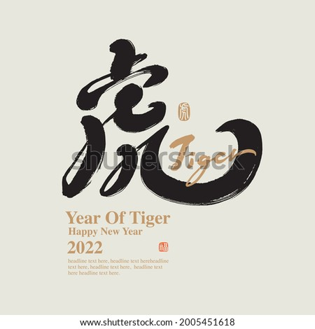 """Chinese traditional calligraphy Chinese character """"tiger"""", The word on the seal means """"tiger"""", Vector graphics"""
