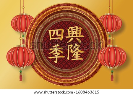 Chinese traditional template of chinese happy new year on red Background as year of rat, healthiness, lucky and infinity concept. (The Chinese letter is mean Prosperous forever)
