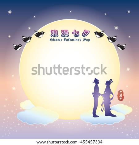 chinese valentine's day   qixi