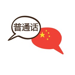 Chinese. Vector illustration with two hand drawn doodle speech bubbles with a national flag of China and hand written name of the language. Modern design for linguistic course or translation agency