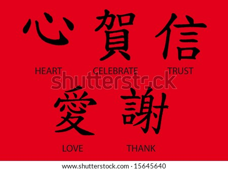 Chinese vector symbols of love trust celebration heart and thank with English translation