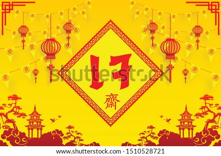Chinese vegetarian festival, paper cut and asian elements with craft style on background. ( Thai and Chinese translation : vegetarian festival )