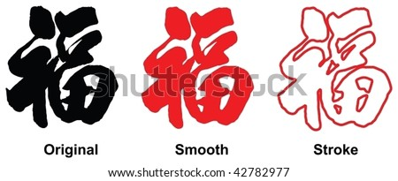 Chinese word FU in vector