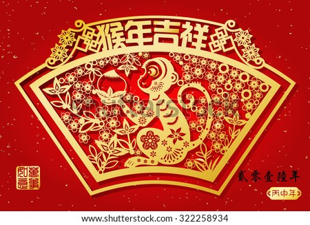 Chinese year of monkey made by Chinese paper cut arts / Chinese wording translation:Auspicious Year of the monkey / Red stamps : Everything is going   / Chinese wording :2016 year of the monkey