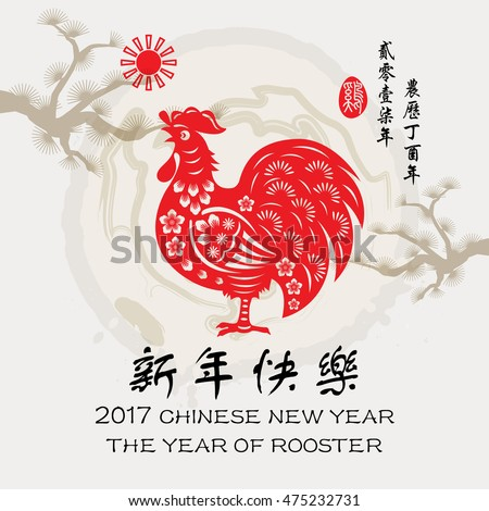 Chinese year of rooster made by Chinese paper cut arts / Rooster year Chinese zodiac symbol / Chinese Small words: year of Rooster / Big words: Happy New Year .