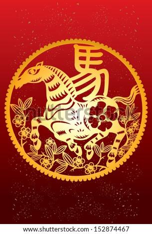 Chinese Zodiac - 2014 Chinese New Year - Horse Year Design ...