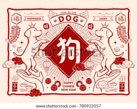 Chinese zodiac dog year in lovely hand draw style, dog, fortune and lucky in Chinese word