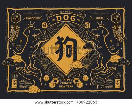 chinese zodiac dog year in