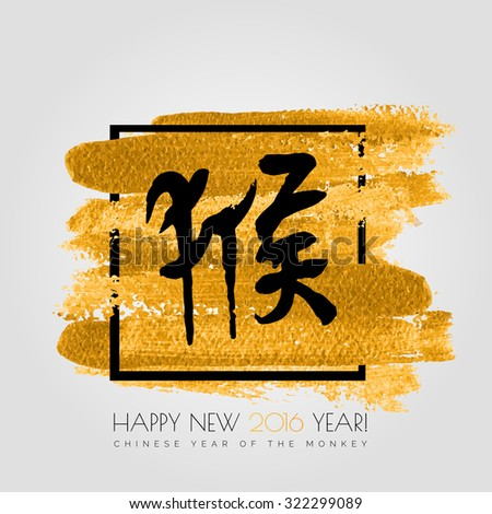 chinese zodiac happy new 2016