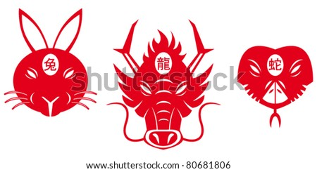 Chinese Zodiac / Horoscope Signs 2 of 4