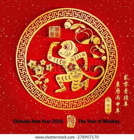 Chinese zodiac monkey Chinese paper cut arts Red stamps which on the attached image Translation Everything is going very smoothly Chinese wording translation 2016 year of the monkey