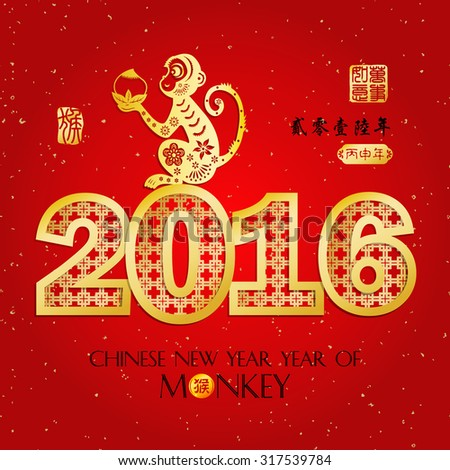 Chinese zodiac: monkey Chinese paper cut arts / Red stamps which on the attached image Translation: Everything is going very smoothly / Chinese wording translation:2016 year of the monkey  #317539784