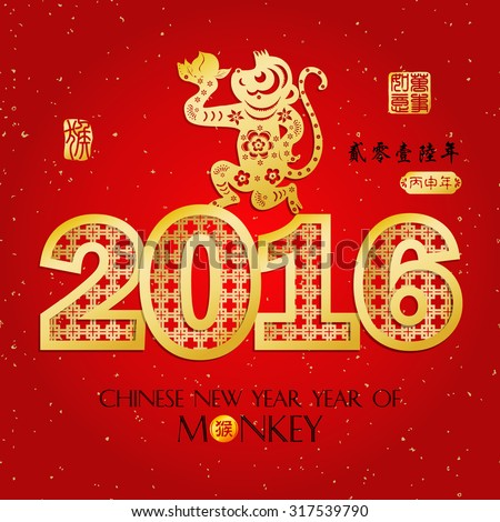 Chinese zodiac: monkey Chinese paper cut arts / Red stamps which on the attached image Translation: Everything is going very smoothly / Chinese wording translation:2016 year of the monkey  #317539790