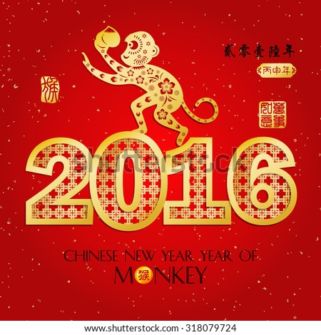 Chinese zodiac: monkey Chinese paper cut arts / Red stamps which on the attached image Translation: Everything is going very smoothly / Chinese wording translation:2016 year of the monkey  #318079724