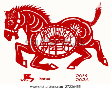 stock vector : Chinese Zodiac of Horse Year. Three Chinese characters on the