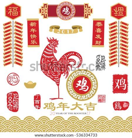 chinese zodiac 2017  paper cut