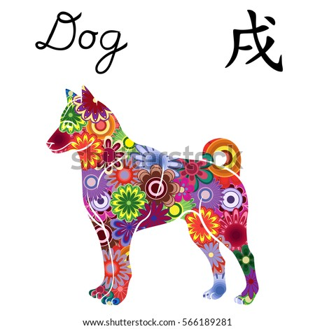 Vector Images Illustrations And Cliparts Chinese Zodiac Sign Dog