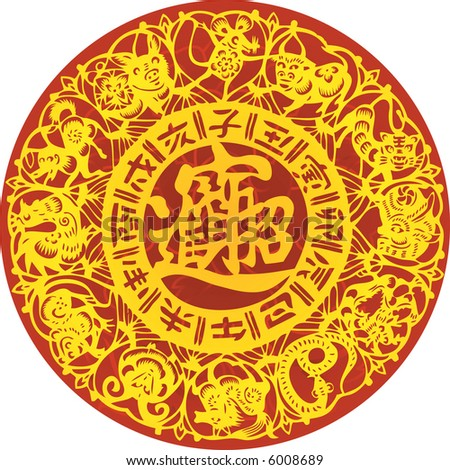 Chinese Zodiac Sign in paper cutting style (Vector)