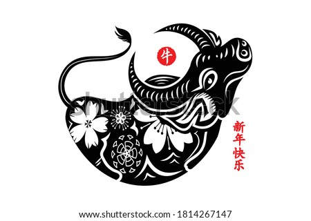 Chinese Zodiac Sign Year of Ox, Red paper cut ox. Happy Chinese New Year 2021 of the ox - (Chinese translation: Happy chinese new year 2021, year of ox)