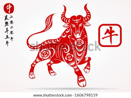 Chinese Zodiac Sign Year of Ox,Red paper cut ox. Happy Chinese New Year 2021 year of the ox - translation:year of cow xin chou year
