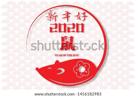 Chinese Zodiac Sign Year of Rat,Red Paper cut rat,Happy Chinese New Year 2020 year of the rat  (Translation : Happy Chinese new year) #1456182983