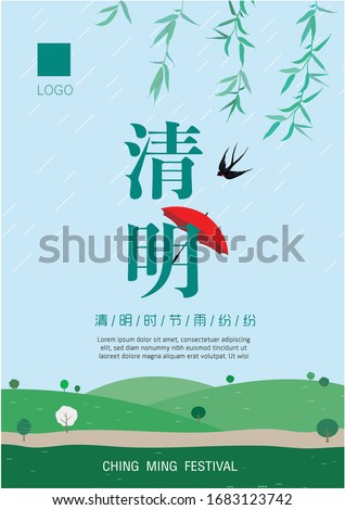 Ching Ming or Qing Ming Festival Poster design or notice. (Translation: Tomb Sweeping Day. Upon the Tomb Sweeping Festival the rain drizzled down in spray)