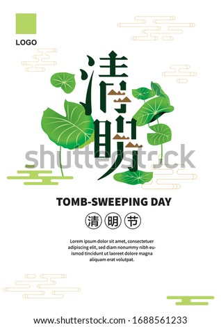 Ching Ming or Qing Ming Festival Poster design with lotus leaves. (Translation: Tomb Sweeping, Tomb Sweeping Day.)