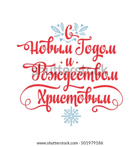christmas message lettering