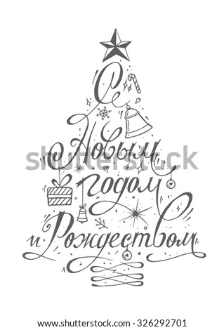christmas tree vector hand