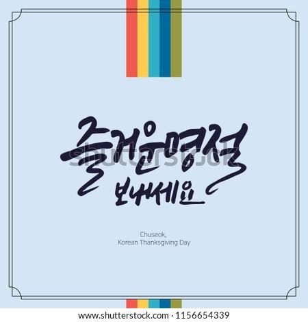chuseok, korea thanksgiving day calligraphy