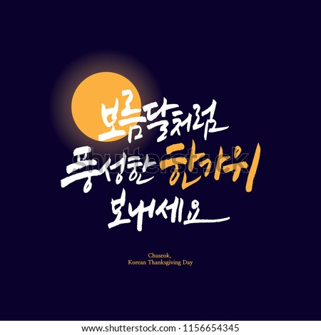 chuseok, korea thanksgiving day calligraphy - Shutterstock ID 1156654345