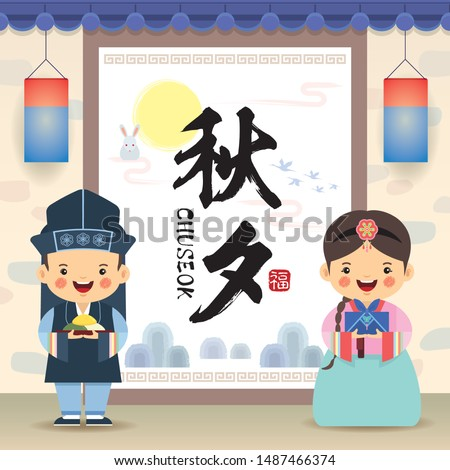Chuseok or Hangawi - Korean Thanksgiving Day. Cute cartoon korean kids with songpyeon (korean rice cake),  greeting text & cheongsachorong (korean lantern). (caption: chuseok, blessing)