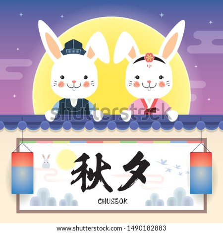 Chuseok or Hangawi - Korean Thanksgiving Day. Cute cartoon rabbits with full moon, greeting text & cheongsachorong (korean lantern). (caption: chuseok, Korea harvest festival)