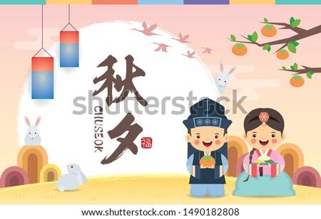Chuseok or Hangawi - Korean Thanksgiving Day template. Cute cartoon korea kids with rabbits, korea lantern, songpyeon, persimmon tree & fall landscape. (caption: Chuseok, Korea harvest festival)