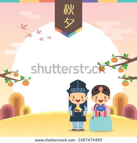 Chuseok or Hangawi - Korean Thanksgiving Day template. Cute cartoon korean kids with songpyeon, chuseok gift, persimmon tree & landscape. Mid autumn festival vector illustration. (caption: Chuseok)