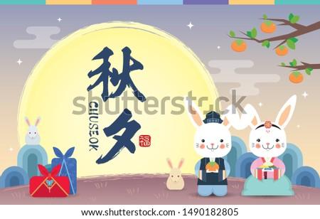 Chuseok or Hangawi - Korean Thanksgiving Day template. Cute cartoon rabbits with songpyeon, chuseok gift, persimmon tree, full moon & night landscape. (caption: Chuseok, Korea harvest festival)