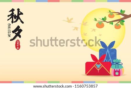 Chuseok or Hangawi - Korean Thanksgiving Day template design. Chuseok gift, lucky bag & persimmon trees. Mid autumn festival vector illustration. (caption: Chuseok, 15th Aug)