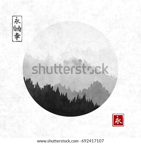 Circle with forest trees in fog. Contains hieroglyphs - eternity, freedom, happiness. Traditional oriental ink painting sumi-e, u-sin, go-hua
