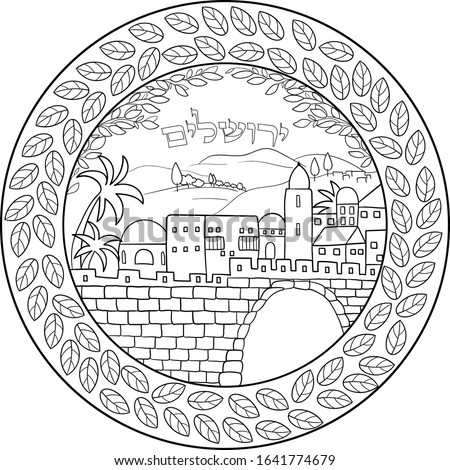 City of Jerusalem linear black on transparent background , within simple leafs outline wreath round frame and Hebrew writing Jerusalem. Use for Jewish holidays decoration, coloring activities, pilgrim