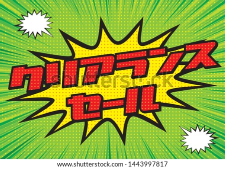 Clearance sale banner illustration. Focus Line, Radiation Background and American Comic Taste Design.The Japanese title is written as a clearance sale.