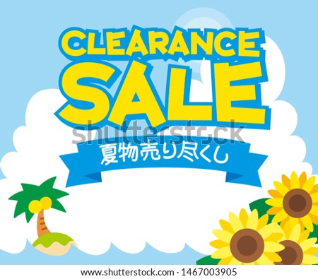 "Clearance sale banner Illustration of cumulonimbus and sunflower./ Japanese translation ""summer items clearance sale"""