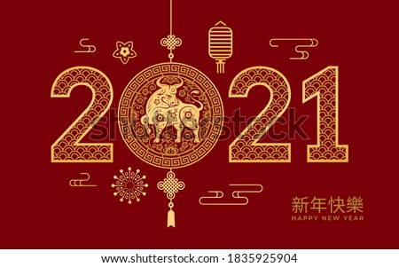 CNY 2021 Golden Metal Ox greeting cards with lunar festival mascots on red background. Vector CNY Happy Chinese New Year text translation, lanterns and clouds, flower arrangements, hanging decorations