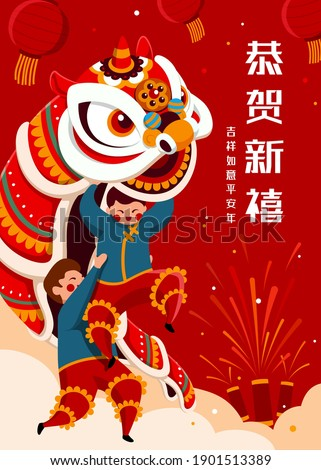 CNY parade poster. Two Asian young man performing lion dance with firecrackers aside. Translation: Happy Chinese new year.