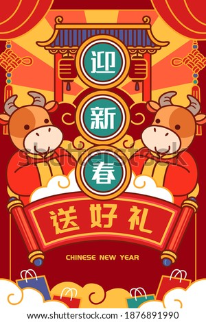 CNY poster of Chinese zodiac sign ox. Cute bulls making greeting gesture decorated with curtain, gate and scroll. Translation: Happy Chinese new year, Give the best present
