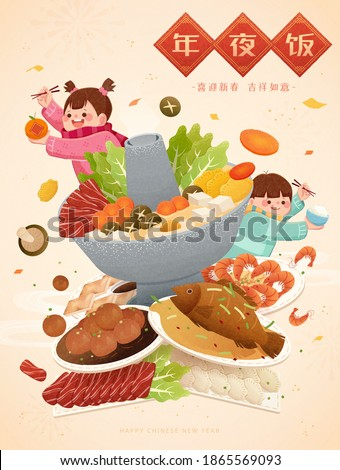 CNY poster of cute Asian children with tasty hotpot and cuisines, Translation: Reunion dinner, May you be prosperous in the coming year